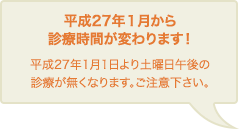 平成27年1月から診療時間が変わります!平成27年1月1日より土曜日午後の診療が無くなります。ご注意下さい。